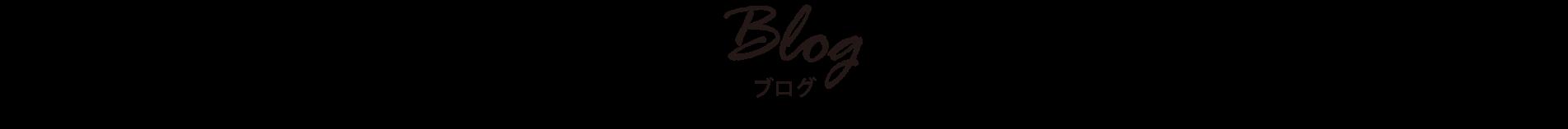 お役立ちブログ