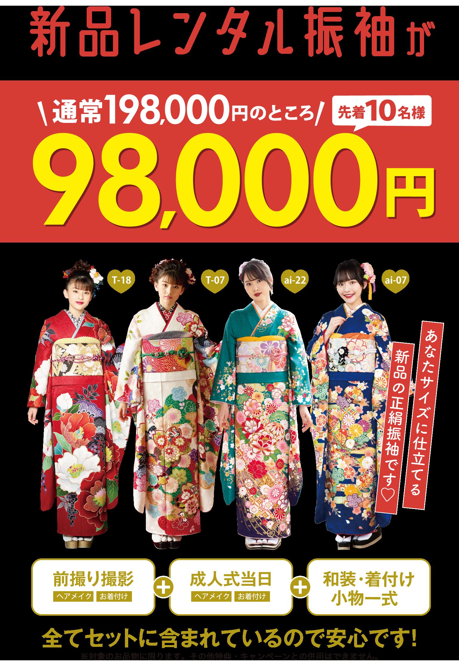 新品の振袖がなんと98000円でレンタルできちゃう!
