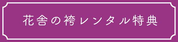 袴レンタル特典