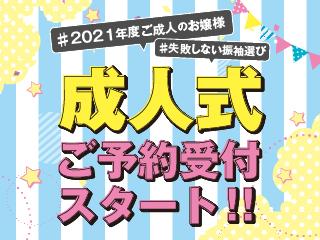 2021年度対象_成人式受付スタート_ic
