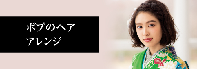 成人式 髪型 振袖 ヘアアレンジ ボブヘア シンプル