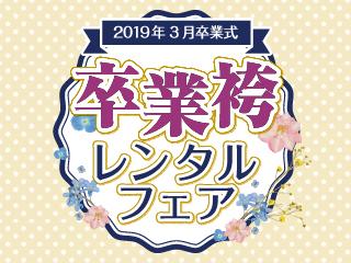 2019年3月卒業式_卒業袴レンタルフェア