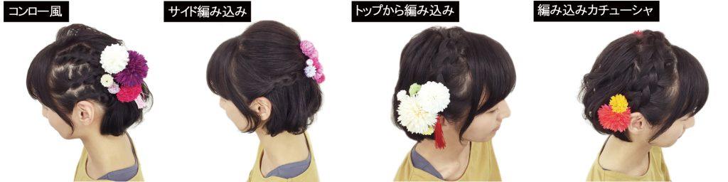 成人式 振袖 髪型 ヘアアレンジ 編み込み ショートヘア