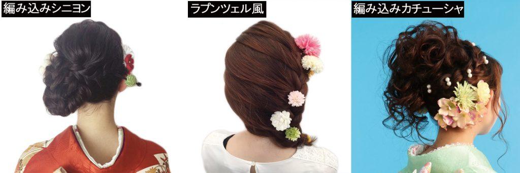 成人式 振袖 髪型 ヘアアレンジ 編み込み ミディアムロング セミロング