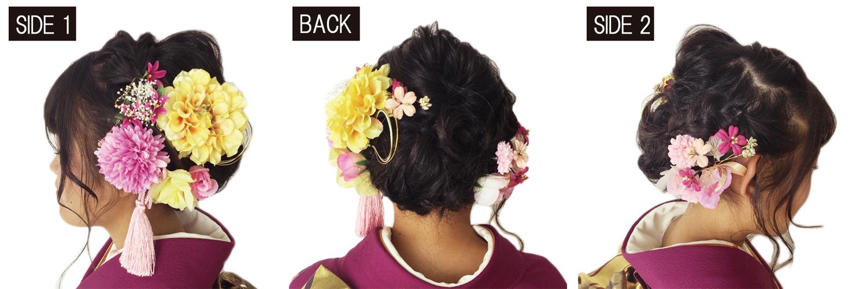 成人式 髪型 振袖 ヘアアレンジ 髪飾り 和風 洋風 タッセル