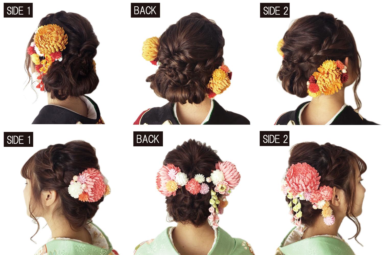 成人式 髪型 振袖 ヘアアレンジ 髪飾り ピンポンマム ポンポン菊