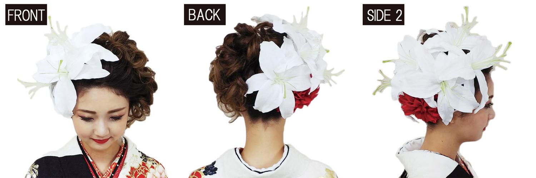 成人式 髪型 振袖 ヘアアレンジ 髪飾り 百合の花