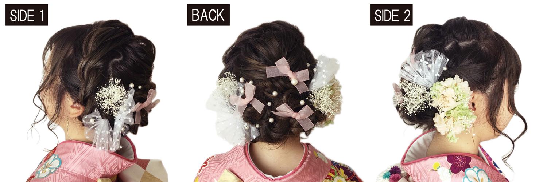 成人式 髪型 振袖 ヘアアレンジ 髪飾り リボン かすみ草