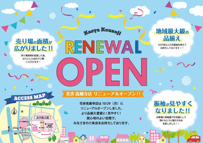 花舎高蔵寺店リニューアルオープン_m